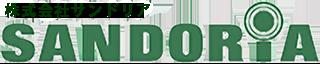 株式会社サンドリア|コーポレートサイト